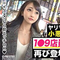 1○9美少女女子大生店員とハメ撮りデート