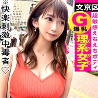 文京区で10代爆乳女子大生を騙しナンパ