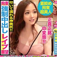 渋谷で20歳素人娘をガチナンパ即ハメ交渉
