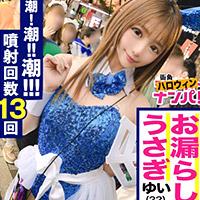 渋谷ハロウィンでアイドル級少女騙しナンパ