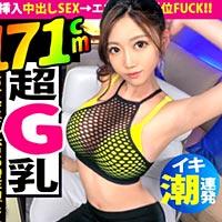 Gカップ美女ダンサーの超グラインドSEX